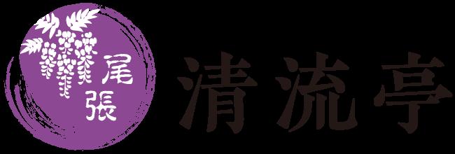 【公式】尾張 清流亭 - 東海エリアでひと味違う仕出し弁当をお届け